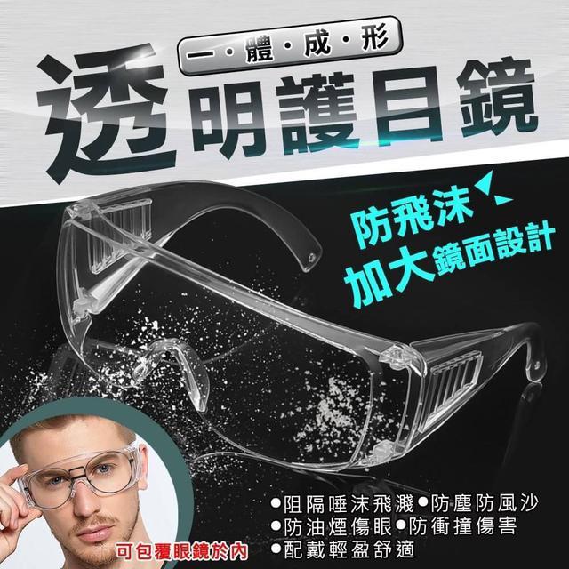 一體成形透明護目鏡