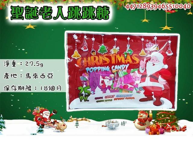 聖誕老人跳跳糖 棉花糖