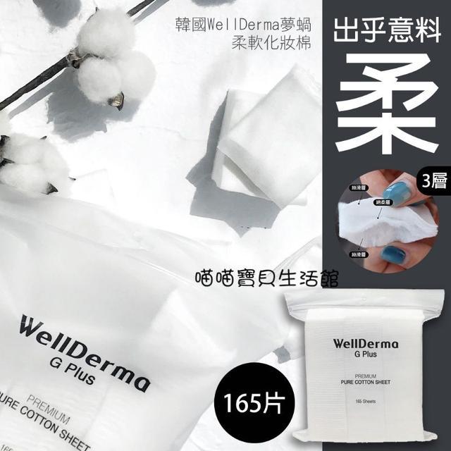 韓國 WellDerma 夢蝸 柔軟化妝棉165片一袋~3層無鎖邊 牢牢吸收水分