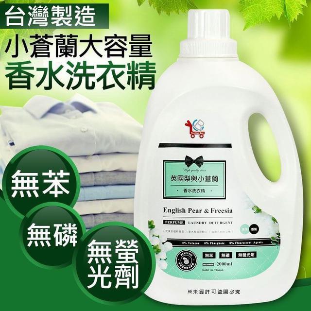 台灣製造❤小蒼蘭香水洗衣精(6入)