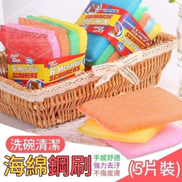 (預購e) 洗碗海綿清潔鋼刷(20片)