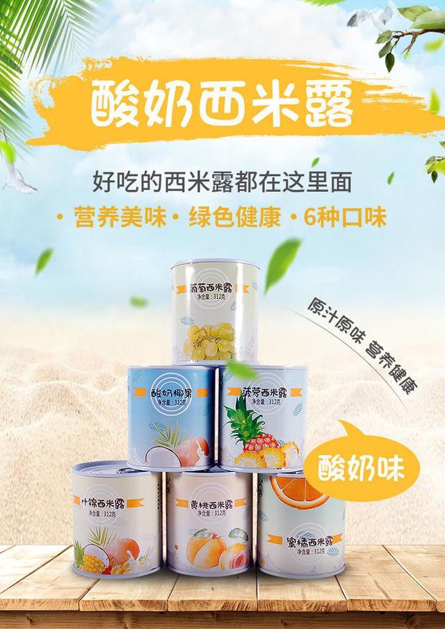 酸奶水果罐頭6罐裝新鮮橘子黃桃西米露混合整箱休閒零食什錦菠蘿1872g