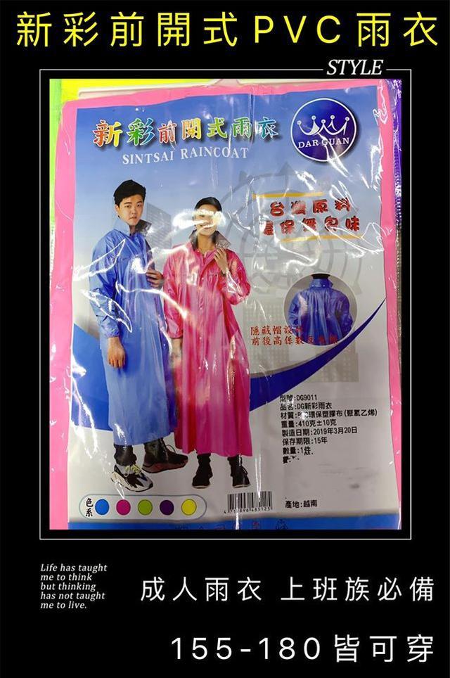 馬卡龍色前開式成人雨衣-W048