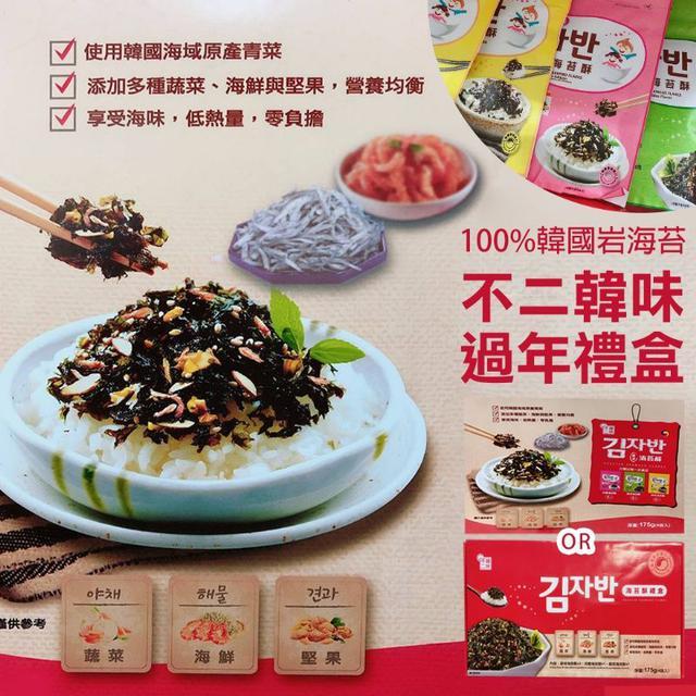 不二韓味過年禮盒~堅持韓國海域海青菜 非機器乾燥