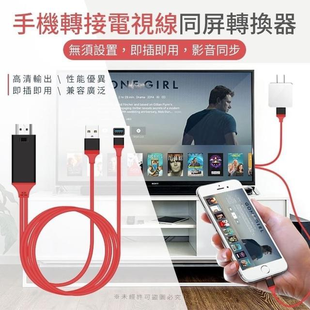 (預購e) 手機轉接電視線同屏轉換器