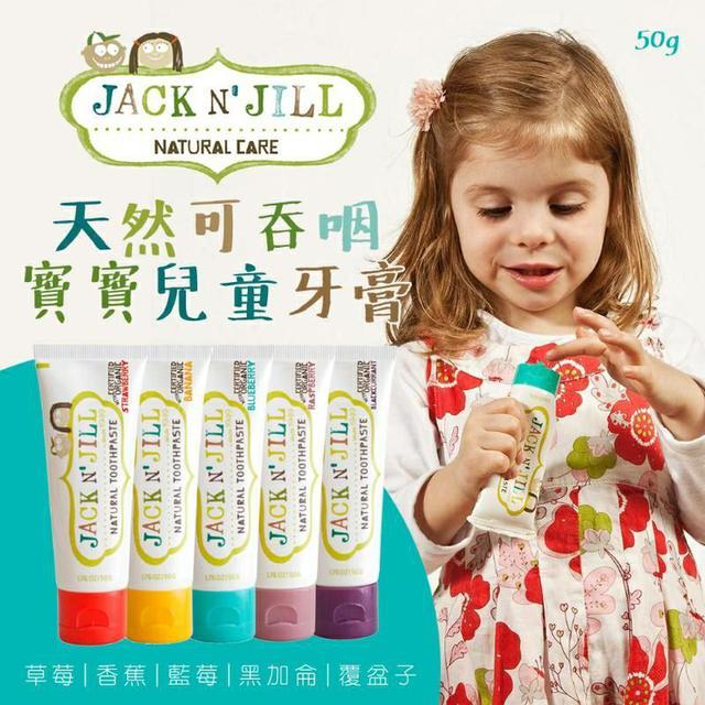 澳洲 Jack n' Jill 天然可吞咽 寶寶兒童牙膏 50g