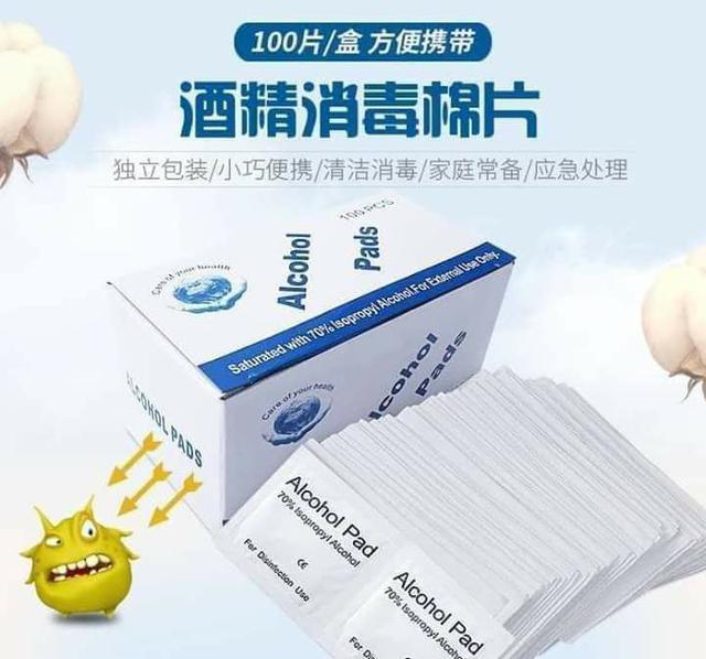 專屬防疫時期➡️必備預購⬅️  🔥超夯  一次性酒精消毒棉片-100片裝