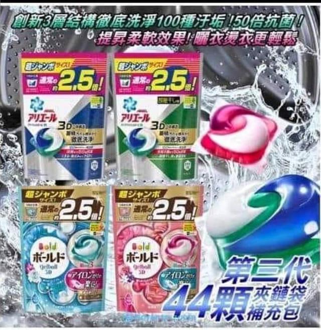 日本 P&G 寶僑 ARIEL 3D 抗菌除菌洗衣球(44入)]