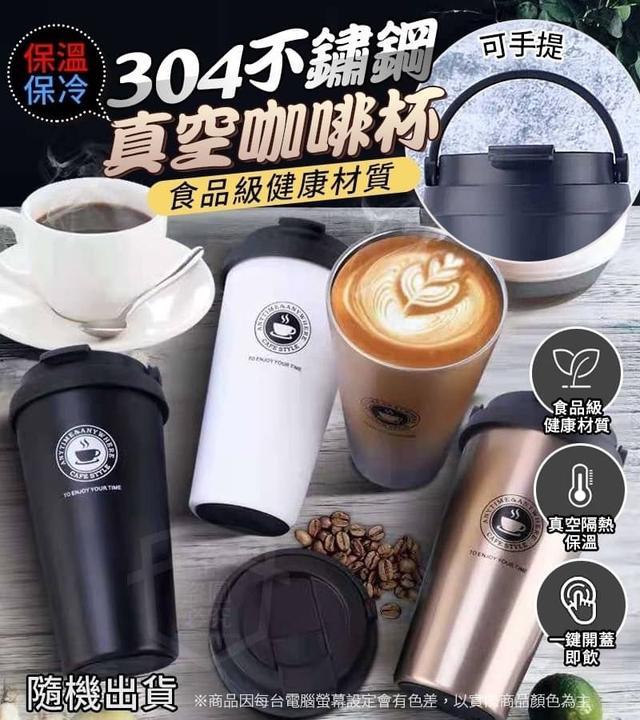#預購N0064-304不鏽鋼真空咖啡杯