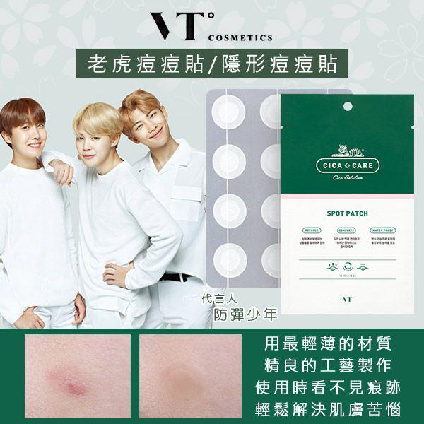 (預購)韓國 VT SPOT PATCH 老虎痘痘貼/隱形痘痘貼