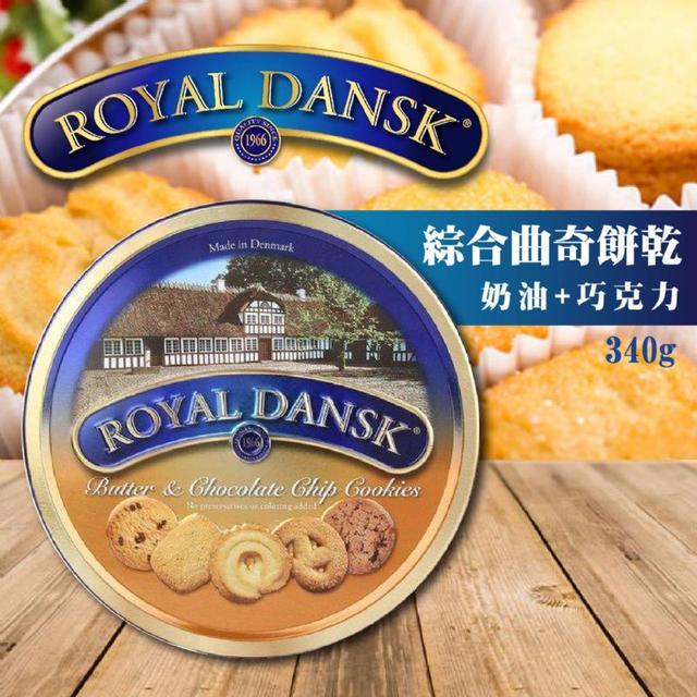 """""""美國銷售第一""""Royal Dansk 丹麥屋 奶油+巧克力 綜合曲奇餅乾340g~濃郁奶香超美"""