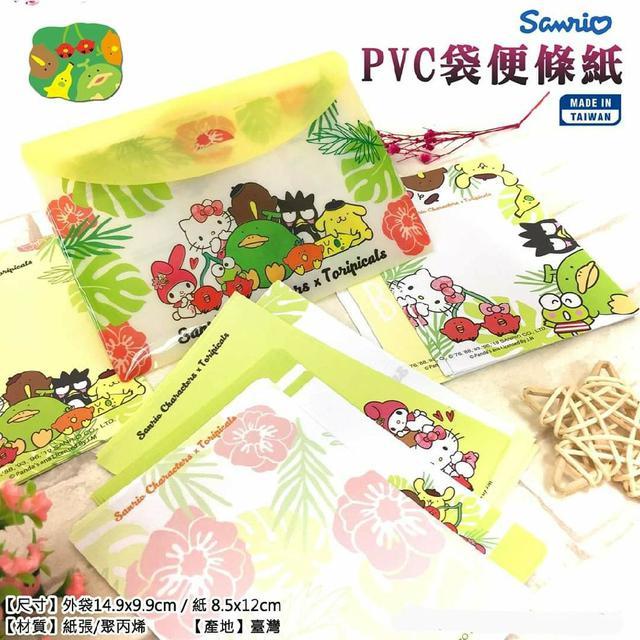 三麗鷗 PVC袋便條紙