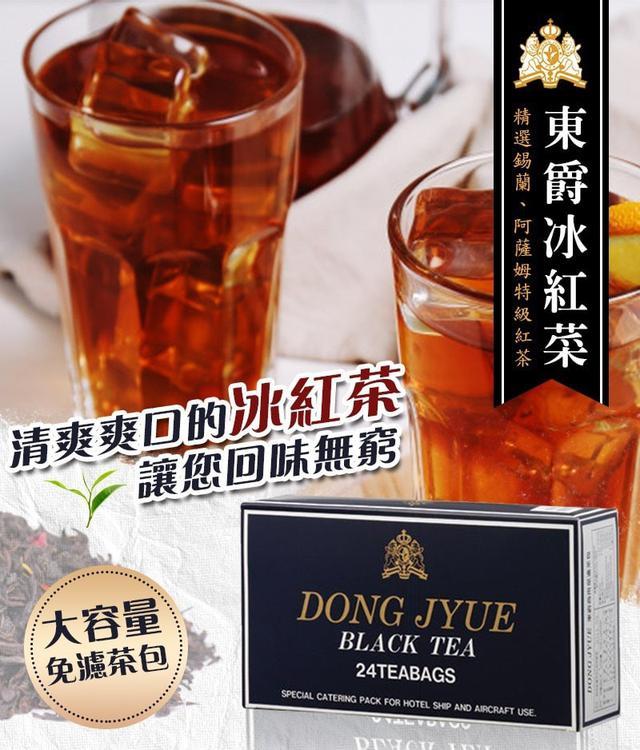 預購***東爵冰紅茶***