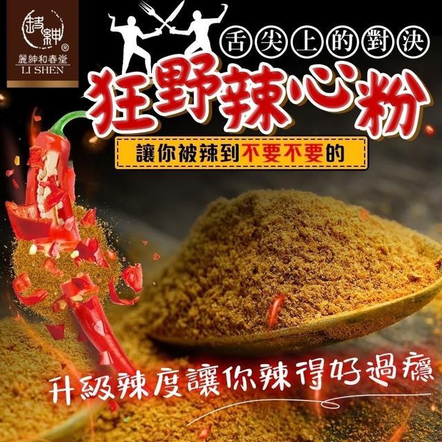 預購-無辣不歡 狂野辣心粉 100g-10/28中午12點結單