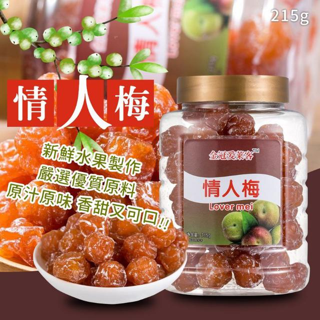 香港愛萊客 情人梅 215g(短期商品)