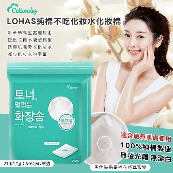 韓國製LOHAS純棉不吃化妝水化妝棉/210片(包)