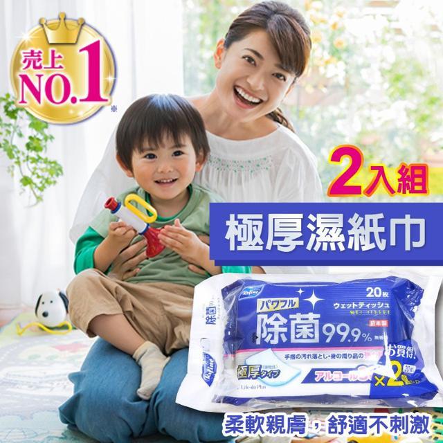 日本 Refine 極厚除菌99.9%濕紙巾 (20枚*2入組)
