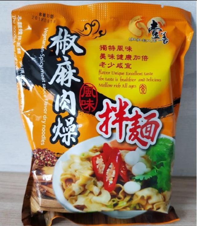 😊椒麻肉燥拌麵(全素)