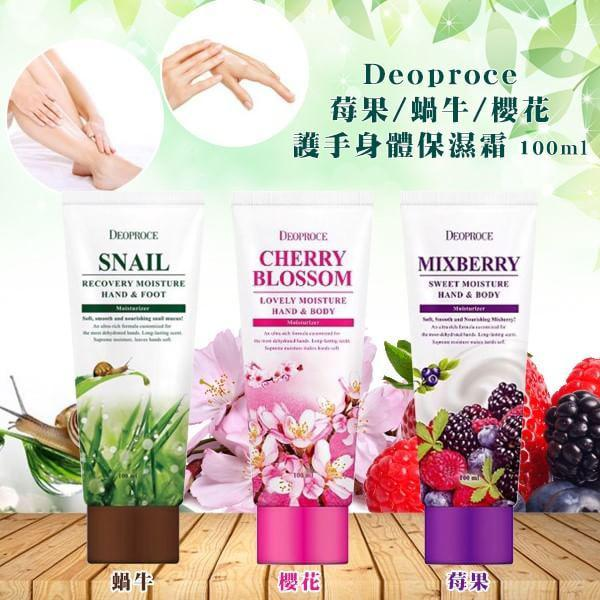 韓國Deoproce 莓果/蝸牛/櫻花護手身體保濕霜 100ml