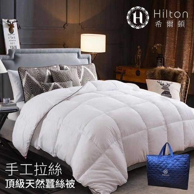 現貨【Hilton希爾頓】睡眠因子手工拉絲銀離子頂級蠶絲被3公斤