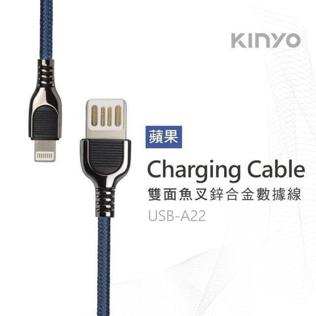 《KINYO》蘋果雙面魚叉充電傳輸線