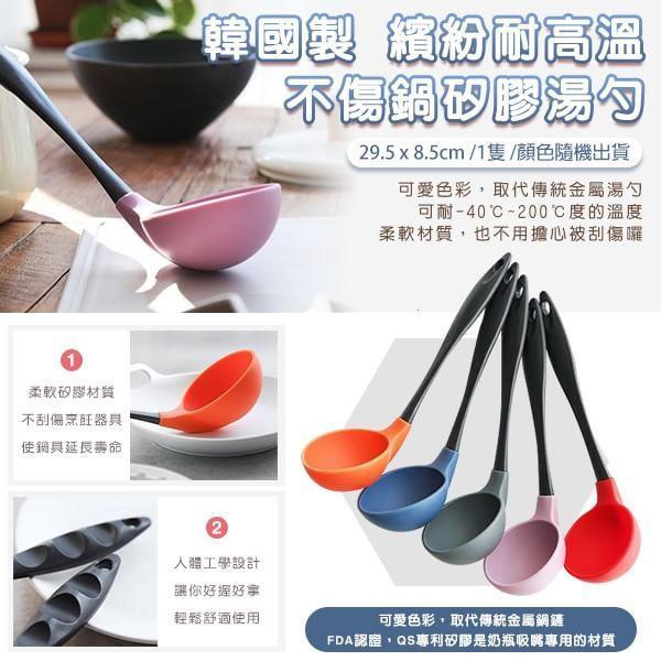 韓國製 繽紛耐高溫不傷鍋矽膠湯勺 1隻入 /顏色隨機出貨