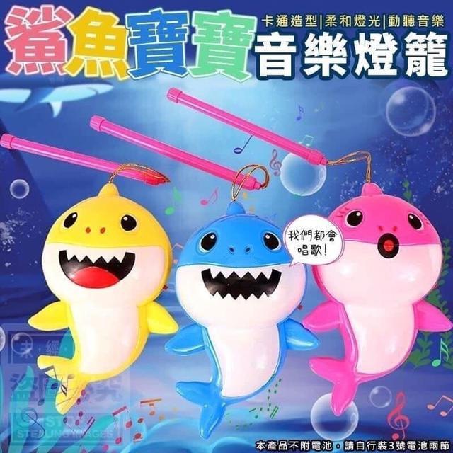 鯊魚寶寶音樂燈籠