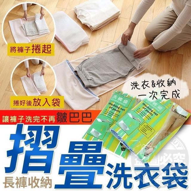 長褲收納摺疊洗衣袋(2入)