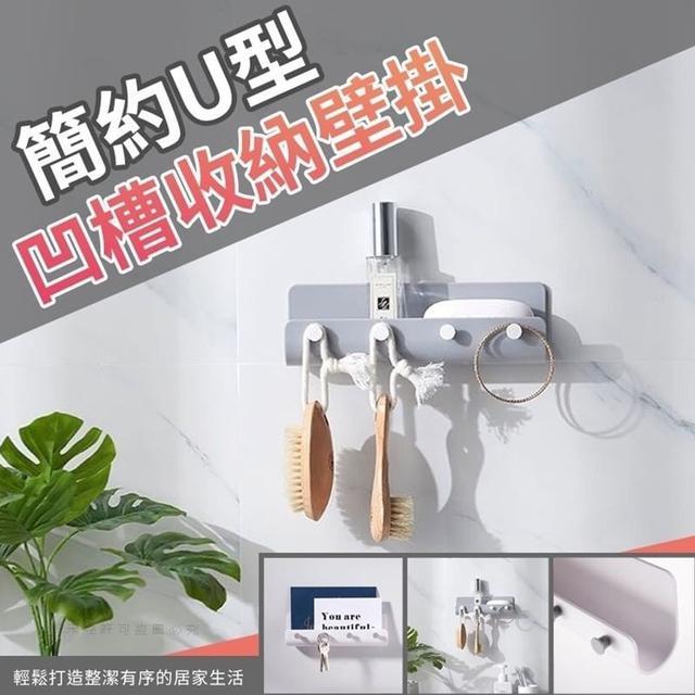【預購】簡約U型凹槽收納壁掛(不挑色)