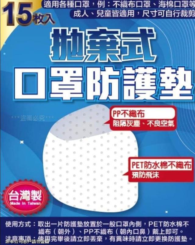台灣MIT-拋棄式口罩防護墊15枚入