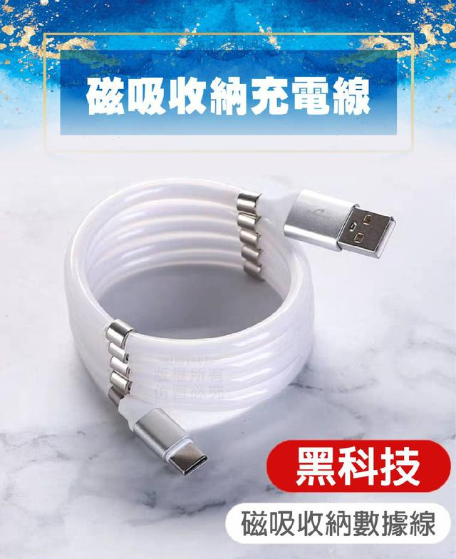 磁吸收納充電線🔥預購