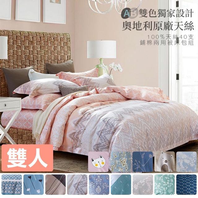 100%奧地利天絲40支鋪棉兩用被 雙人床包組