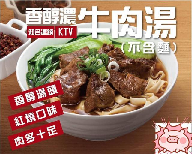 低溫-嚴選紅燒牛肉湯450g