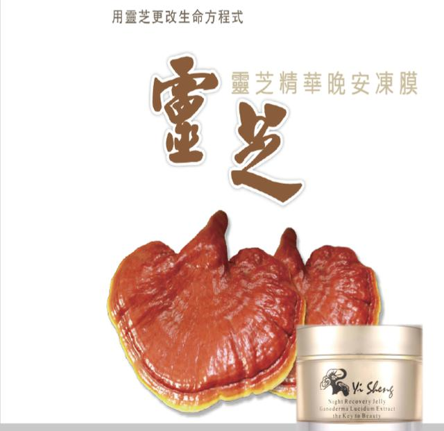 會呼吸的面膜👍靈芝晚安凍膜❤台灣產學合作高分子靈芝肽