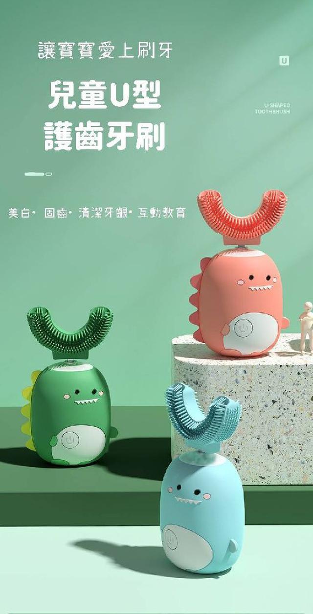 【預購】REMAX 可愛小恐龍語音智能聲波U型兒童電動牙刷GH-05