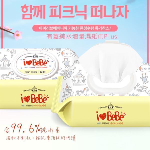 韓國原裝進口ilovebebe純水濕紙巾10入一組