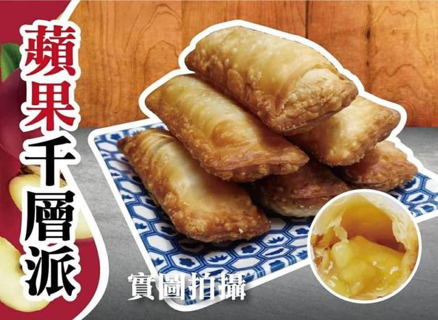 低溫-蘋果千層派400g(10片)