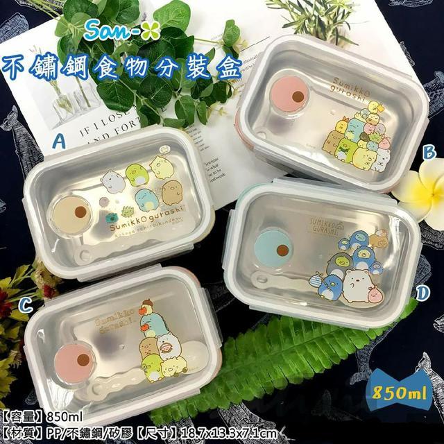 San-X 角落生物 不鏽鋼食物分裝盒