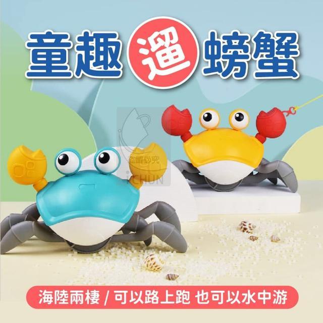 童趣遛螃蟹
