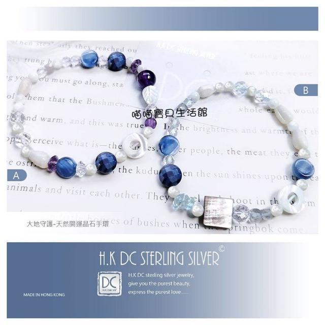 藍晶石開運五寶開運靈療晶石硨磲手環