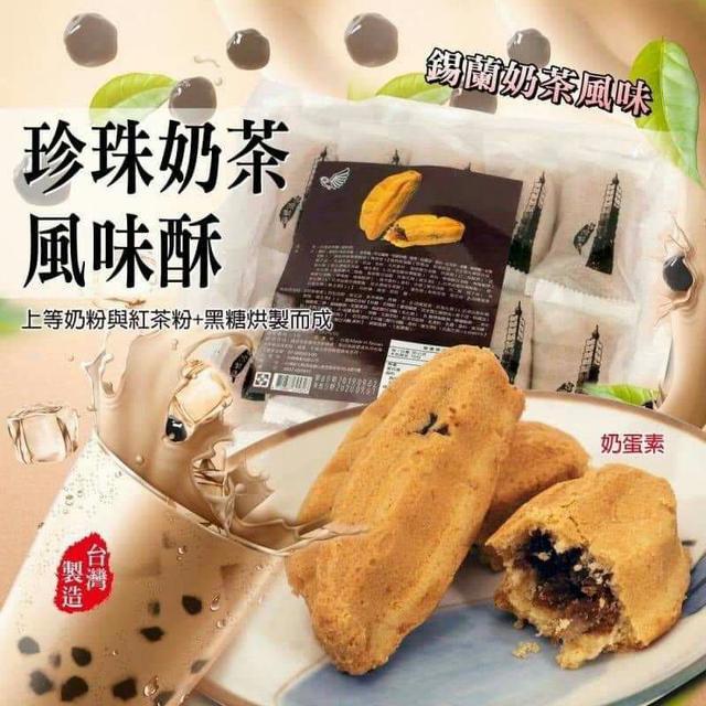 珍珠奶茶風味酥獨立包裝 35g X 10入