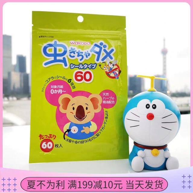 日本和光堂驅蚊貼兒童天然寶寶防蚊貼60枚LSJ19072910