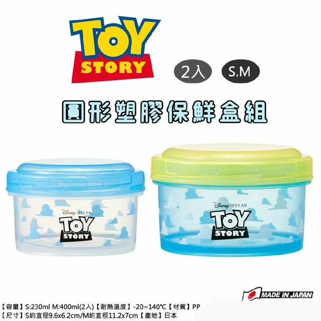 Toy story 圓形塑膠保鮮盒組