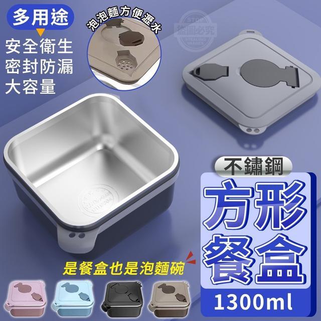 《預購》多用途不鏽鋼方形餐盒