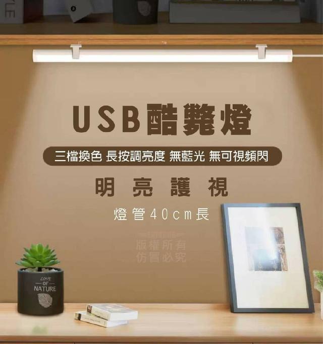 USB酷壁燈