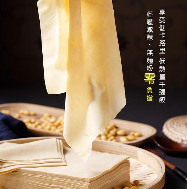 非基改豆腐皮 千張-原味