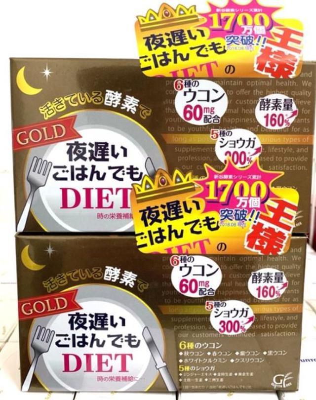 「現貨」日本新谷酵素 夜遲酵素 加強黃金版酵素