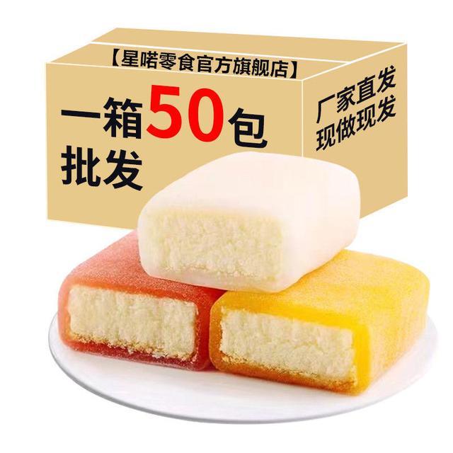 冰皮蛋糕多口味早餐軟麵包休閒蛋糕網紅日式零食整箱一箱50個獨立包裝