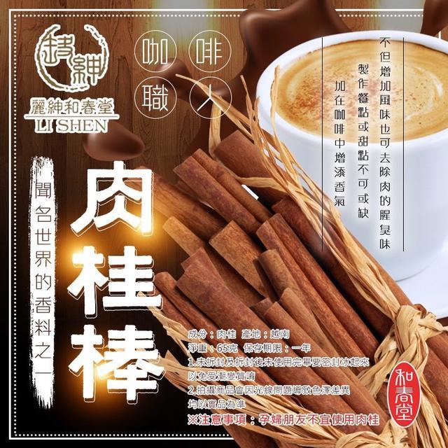 和春堂 聞名世界的香料之一 咖啡職人肉桂棒