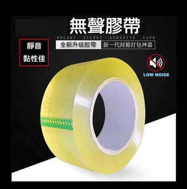台灣製造靜音寬版無聲膠帶
